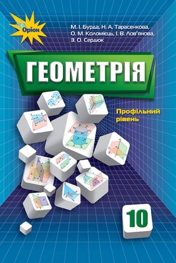 Геометрія 10 клас (профільний рівень)