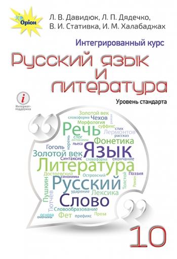 Русский язык и литература 10 класс. Интегрированный курс (уровень стандарта)