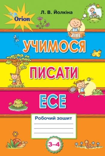 Учимося писати ЕСЕ 3-4 клас