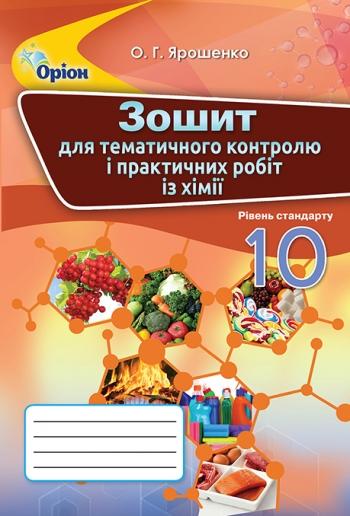 Хімія 10 клас. Зошит для тематичного контролю і практичних робіт