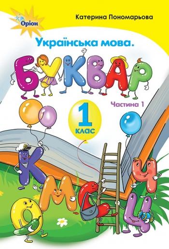 Українська мова 1 клас. Буквар. Частина 1