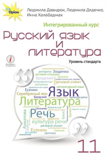 Русский язык и литература 11 класс. Интегрированный курс (уровень стандарта)