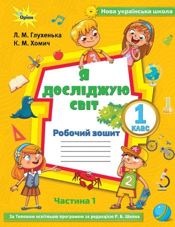 Я досліджую світ 1 клас. Робочий зошит, частина 1 (до підручника Ольги Волощенко)