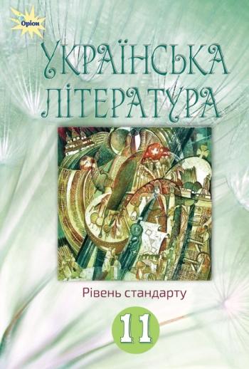 Українська література 11 клас (рівень стандарту)