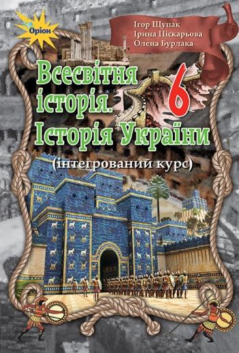 Всесвітня історія. Історія України 6 клас (інтегрований курс)