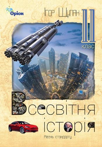 Всесвітня історія 11 клас (рівень стандарту)