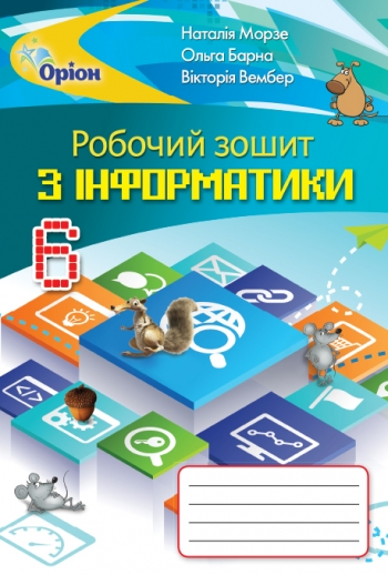 Інформатика 6 клас. Робочий зошит