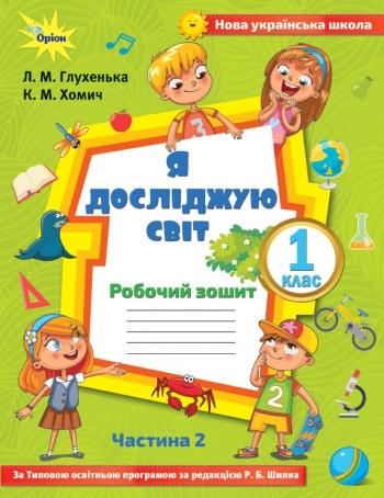 Я досліджую світ 1 клас. Робочий зошит, частина 2 (до підручника Ольги Волощенко)