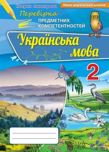 Українська мова 2 клас. Перевірка предметних компетентностей