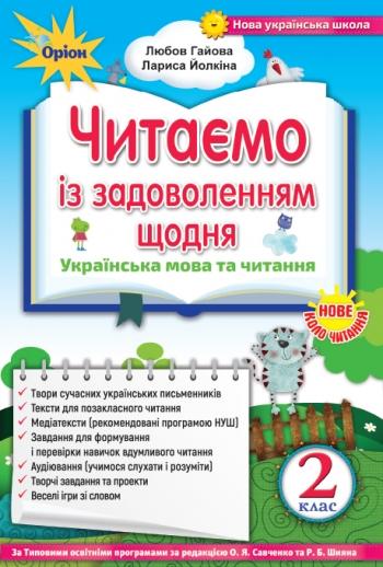 Українська мова та читання 2 клас. Читаємо із задоволенням щодня
