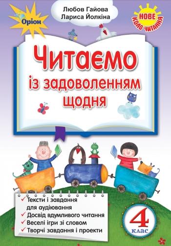 Читання 4 клас. Читаємо із задоволенням щодня