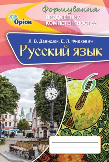 Русский язык 6 класс. Формування предметних компетентностей