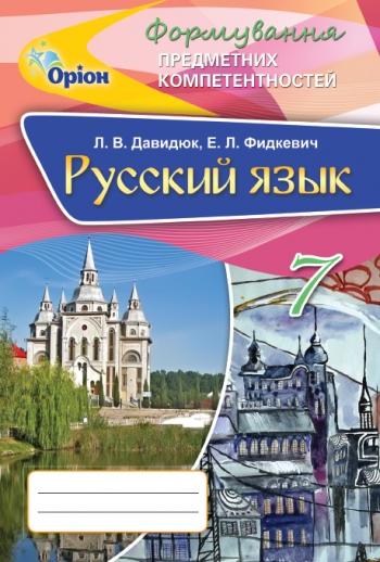Русский язык 7 класс. Формування предметних компетентностей