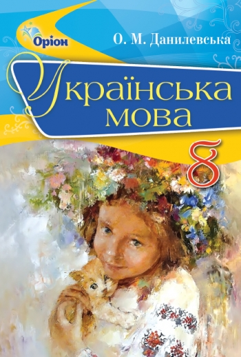 Українська мова 8 клас
