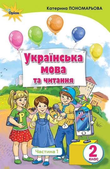 Українська мова та читання 2 клас. Частина 1