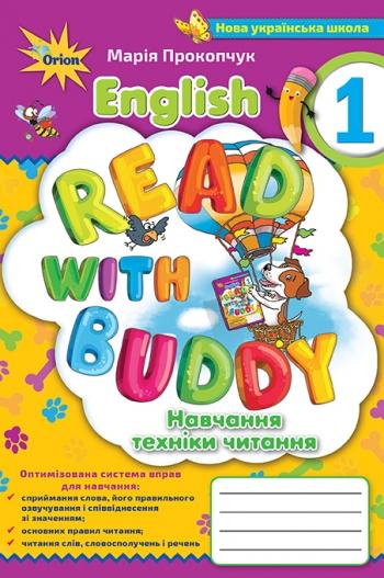 Англійська мова 1 клас. Читаємо з Бадді
