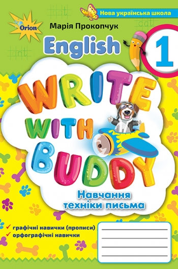 Англійська мова 1 клас. Пишемо з Бадді