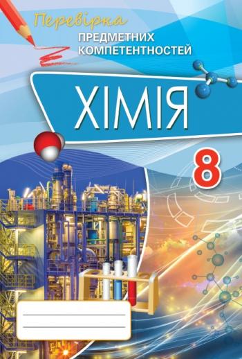 Хімія 8 клас. Перевірка предметних компетентностей