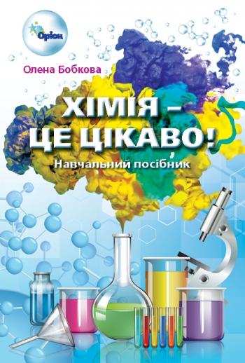 Хімія — це цікаво 7–11 класи. Збірник завдань