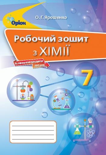 Хімія 7 клас. Робочий зошит