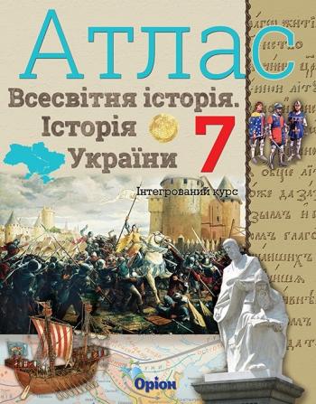 Всесвітня історія. Історія України (інтегрований курс) 7 клас. Атлас
