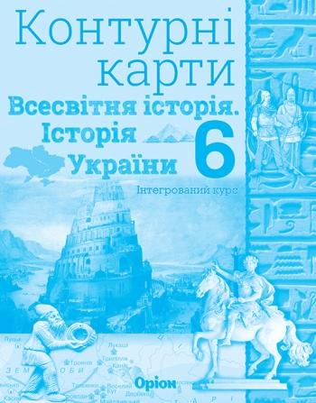Всесвітня історія. Історія України (інтегрований курс) 6 клас. Контурні карти