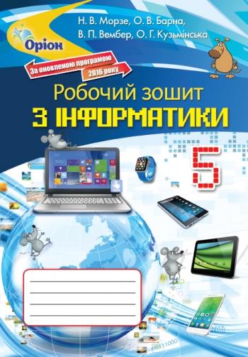 Інформатика. 5 клас. Робочий зошит