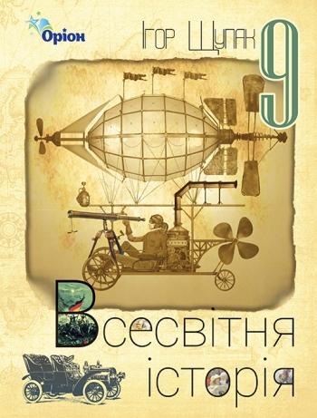 Всесвітня історія 9 клас