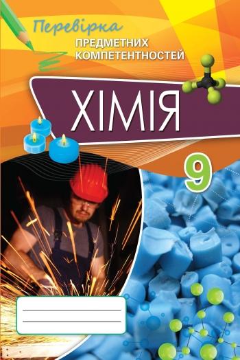 Хімія 9 клас. Перевірка предметних компетентностей