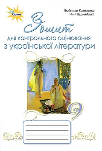 Українська література 9 клас. Зошит для контролю знань