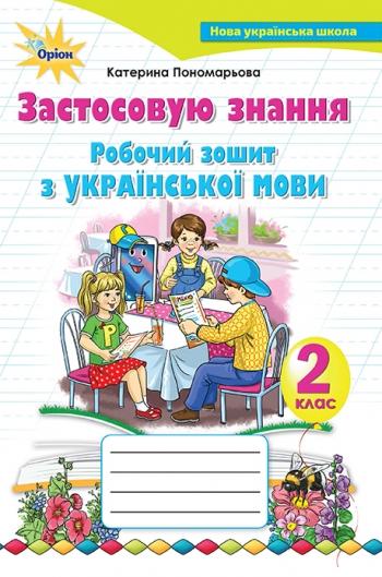 Українська мова «Застосовую знання» 2 клас. Робочий зошит з української мови