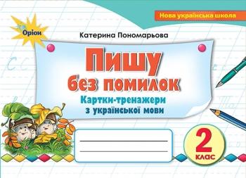 Українська мова 2 клас. Пишу без помилок. Картки-тренажери з української мови