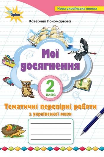 Українська мова 2 клас. Мої досягнення. Тематичні перевірні роботи з української мови