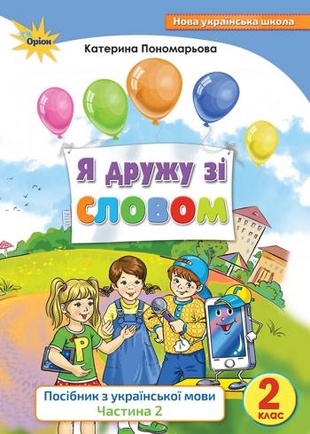 Українська мова 2 клас. Я дружу зі словом. Частина 2