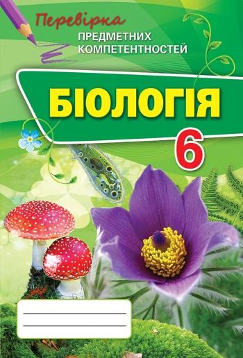 Біологія 6 клас. Перевірка предметних компетентностей