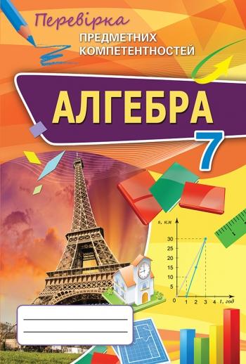 Алгебра 7 клас. Перевірка предметних компетентностей
