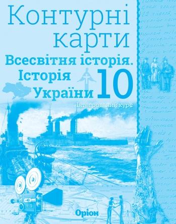 Всесвітня історія. Історія України (інтегрований курс) 10 клас. Контурні карти