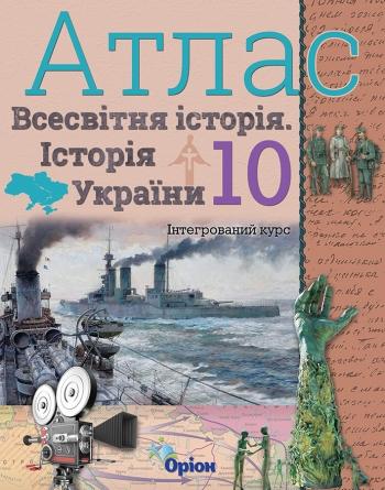 Всесвітня історія. Історія України (інтегрований курс) 10 клас. Атлас