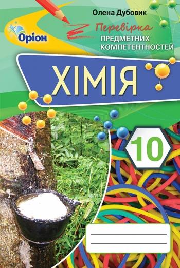 Хімія 10 клас. Перевірка предметних компетентностей