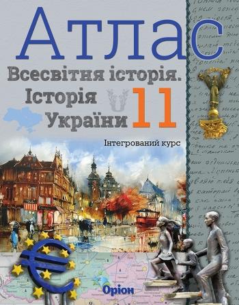 Всесвітня історія. Історія України (інтегрований курс) 11 клас. Атлас