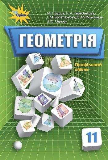 Геометрія 11 клас (профільний рівень)