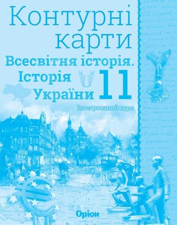 Всесвітня історія. Історія України (інтегрований курс) 11 клас. Контурні карти