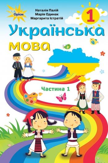 Українська мова 1 клас. Підручник для румунських шкіл, частина 1