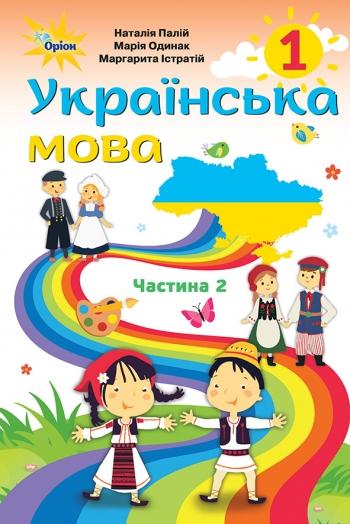Українська мова 1 клас. Підручник для румунських шкіл, частина 2