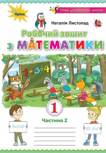Математика 1 клас. Робочий зошит, частина 2