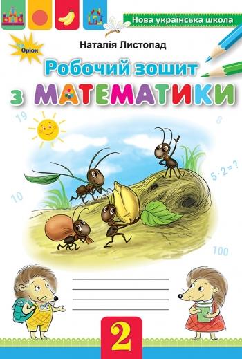 Математика 2 клас. Робочий зошит