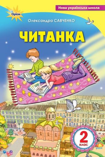 Читанка 2 клас. Посібник для додаткового та позакласного читання