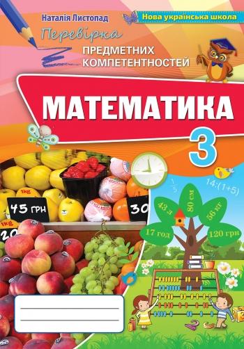 Математика 3 клас. Перевірка предметних компетентностей