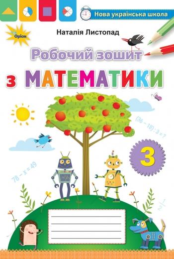 Математика 3 клас. Робочий зошит з математики