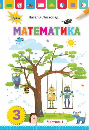 Математика 3 клас. Ч.1. Підручник для спеціальних закладів загальної середньої освіти (Н 54.1 – Н 54.2) (у 3-х частинах)